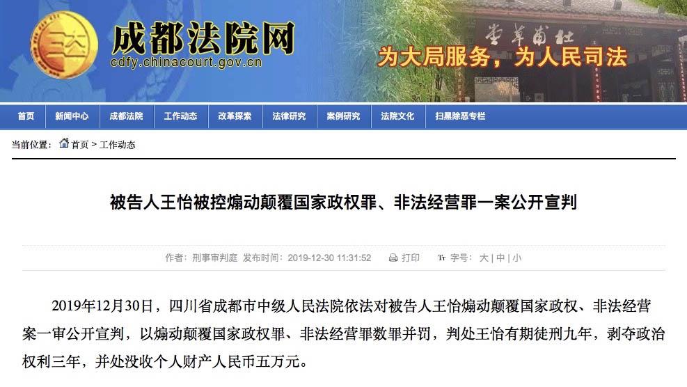 成都法院網宣布對牧師王怡重判9年。(成都法院網截圖 / 2019年12月30日)