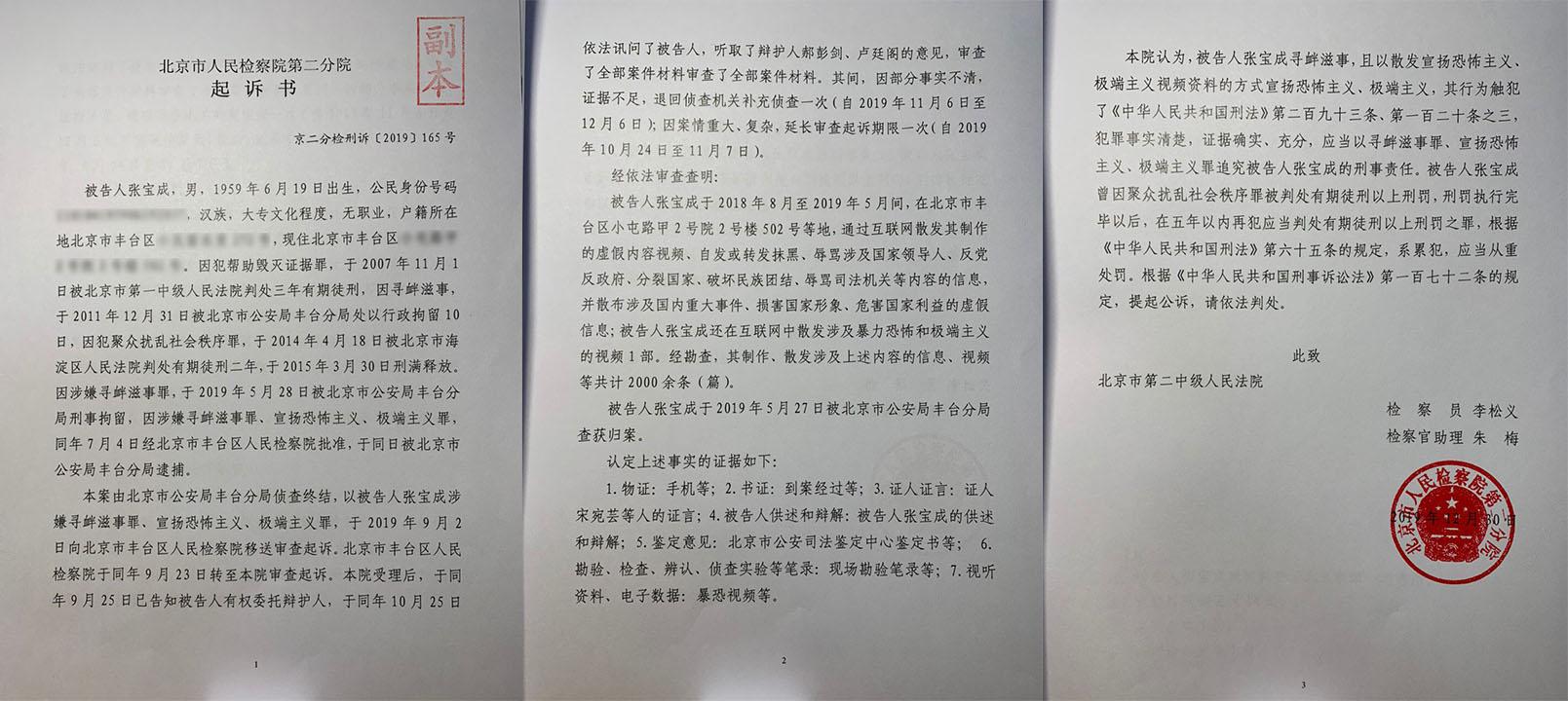 張寶成的妻子劉玨帆公布北京檢方於去年12月30日向北京法院正式提訴張寶成的起訴書。(劉玨帆提供 / 2019年12月30日)