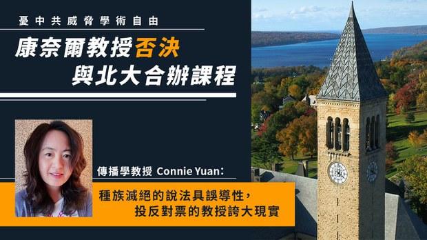 康奈尔教授否决与北大合办课程 评论指中国扩张形成反制潮