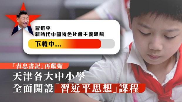 天津各校全覆蓋學習「習近平思想」 「表忠書記」再獻媚
