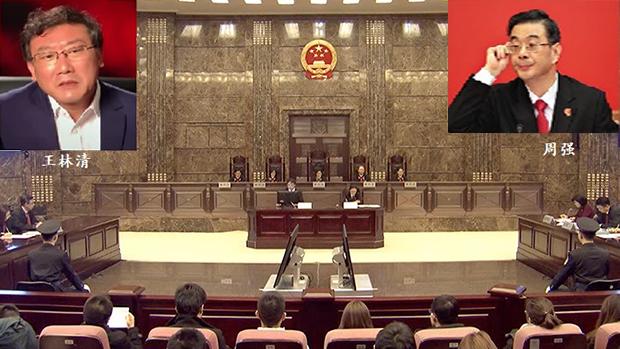 最高法院法官王林清爆料后失联 传被扣最高法院招待所接受审讯
