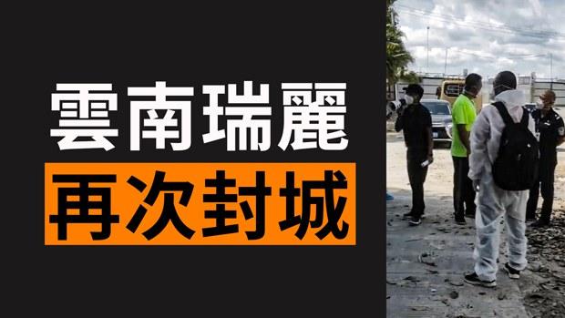 【疫情反彈】雲南瑞麗及雄安新區封城 隔離酒店每人收七千元