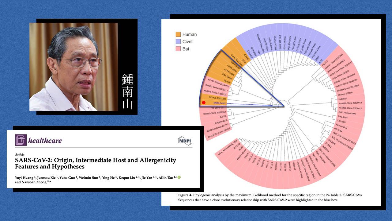 2021年8月30日,锺南山与广州大学「呼吸疾病国家重点实验室」主任陶爱林等人在《医疗保健(Healthcare)》发表论文,称新冠病毒的自然宿主是蝙蝠,老鼠等啮齿类动物恐是「中间宿主」。(Healthcare官网截图)