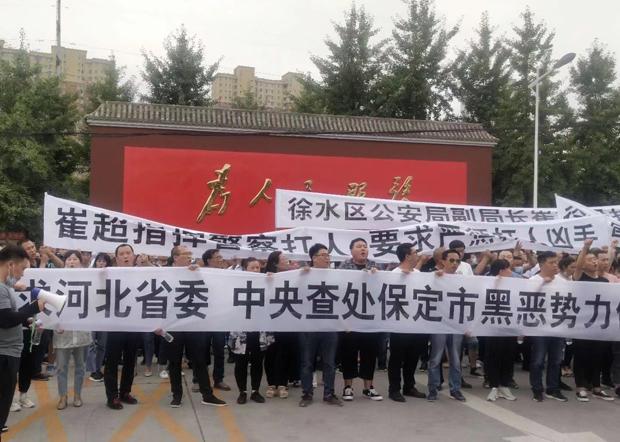 2020年8月4日,大午集团员工在保定市徐水区政府门前抗议。(大雾员工提供)