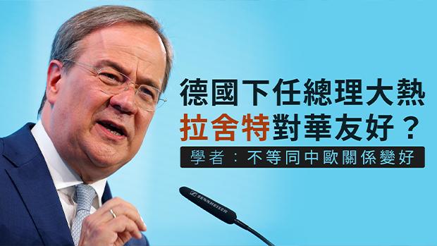 【中德关系】德国下任总理大热称「中国是合作夥伴」 学者:不影响美国战略部署