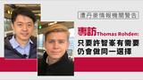 Thomas Rohden说跟中国及香港有引渡协议的地方,自己都有可能面对被捕及引渡的风险。