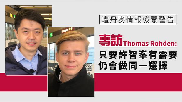 【國安法】Thomas Rohden專訪:無悔助許智峯流亡