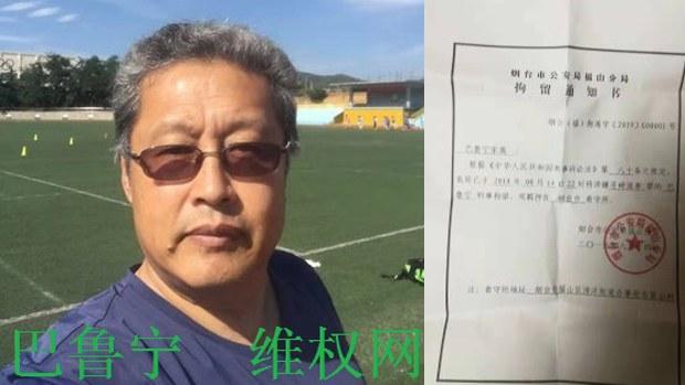 china-detain