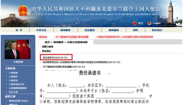在輿論壓力下,中國駐英大使館官方刪除了責任承諾書。(中國駐英大使館官網截圖)