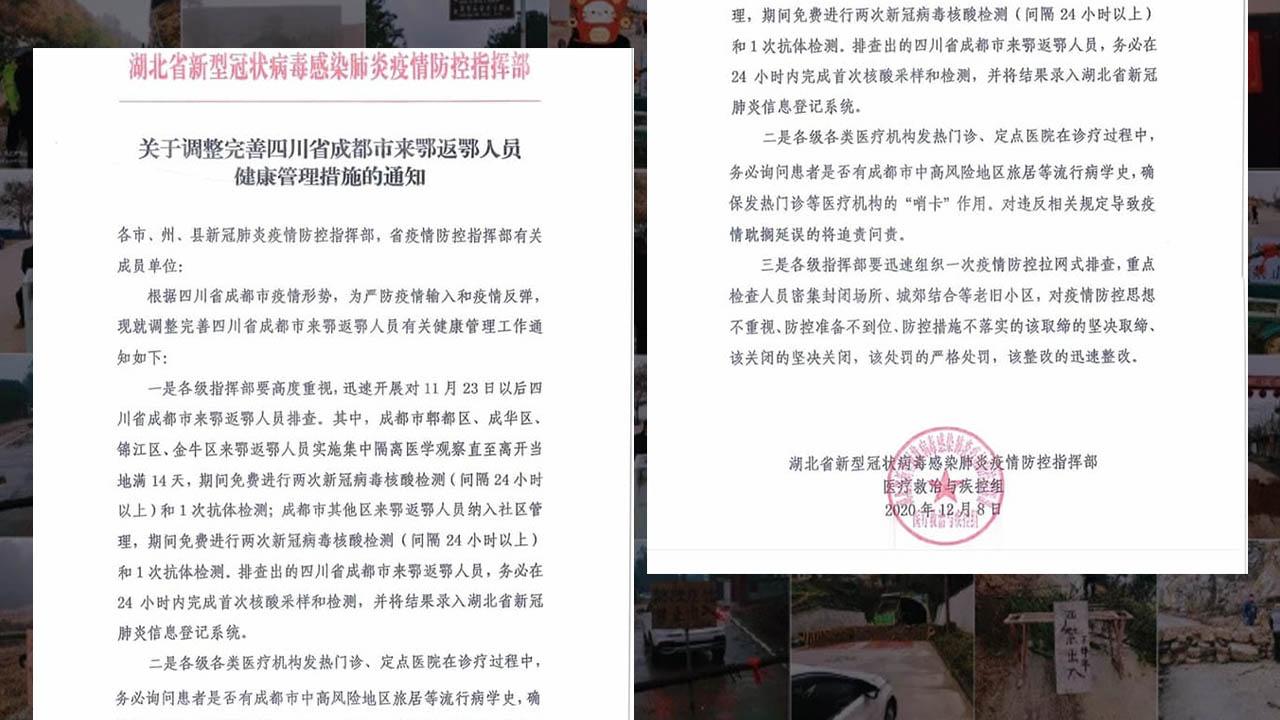 2020年12月8日,湖北省新冠防控指挥部发文,将对成都人的歧视合法化。(知情人提供)
