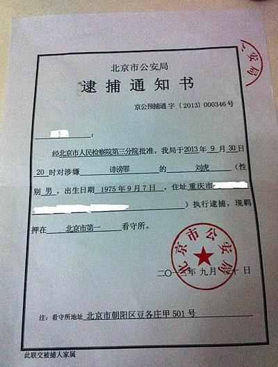 Liu-Hu-Reporter1010-400.jpg