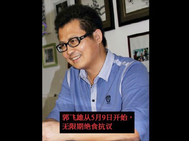 郭飞雄绝食18天  律师被拒见