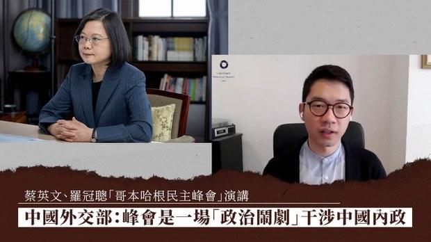 蔡英文、罗冠聪「哥本哈根民主峰会」演讲 蔡批中国蚕食全球民主