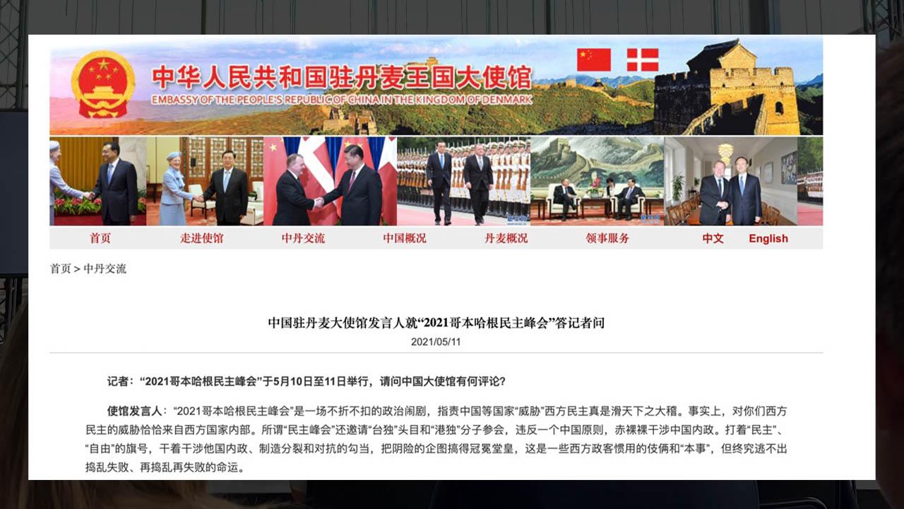 中国驻丹麦大使馆发声明批「哥本哈根民主峰会」干涉中国内政。(中国驻丹麦大使馆官网截图)