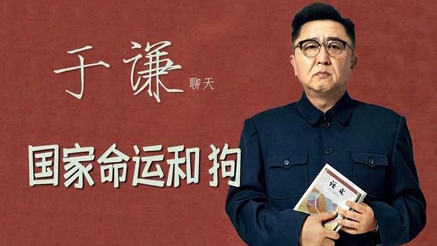 网民狂传有关消息后,短片标题后来才改为《国家命运和狗》。(网络图片)