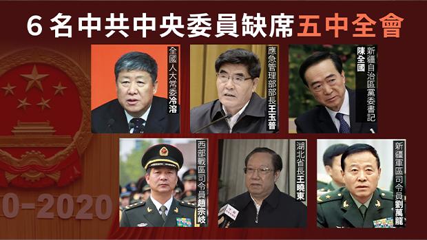 【耳边风】不在的才是亮点:6名中共中央委员缺席五中全会