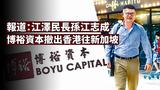 有報道指由中共總記江澤民長孫江志成創立的的私募基金「博裕資本」的兩名聯合創始人,早於2019年底已搬至新加坡。