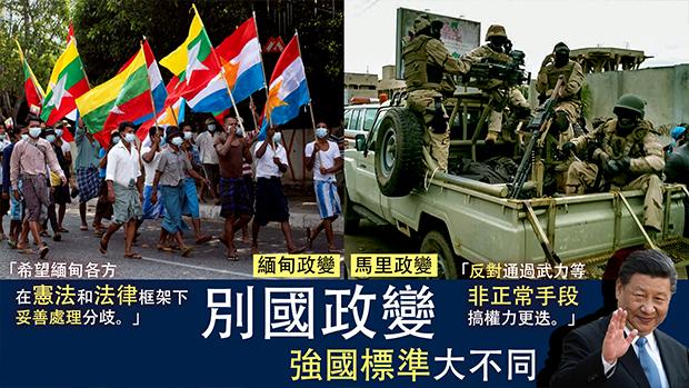 【耳边风】缅甸政变:强国大搞双重标准