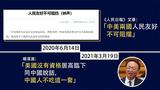 到底我们该相信杨洁篪,还是该相信《人民日报》?