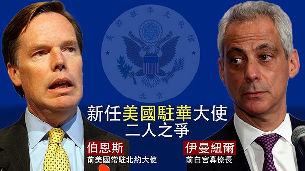 【耳邊風】美國新任駐華大使二人之爭