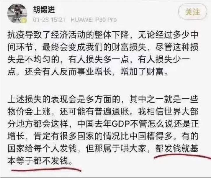 胡锡进的留言说:「都发钱就基本等于都不发钱」。(网络截图)