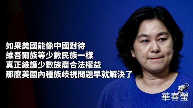 【耳邊風】華春瑩論「種族問題」語出驚人