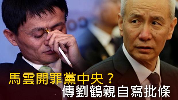 【耳边风】马云开罪党中央?传刘鹤亲自写批条