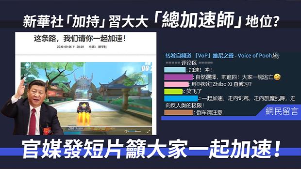 【耳边风】新华社「加持」习大大「总加速师」称号?
