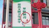最近強國網上論壇傳出一張照片,主體是一句官方標語:「提高文明衛生水平,革除陋刃」,標語下方還畫蛇添足地寫上的紅色「壽」字。