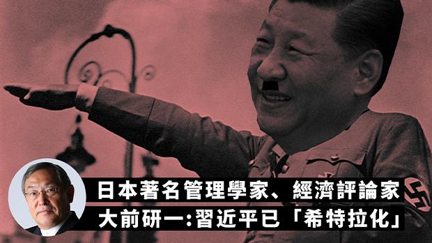 【耳邊風】日本著名評論家大前研一:習大大已「希特拉化」