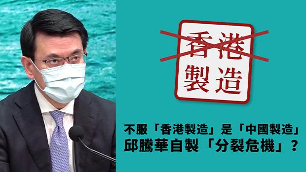 【耳边风】两次「不认主子」:邱腾华自制「分裂危机」?
