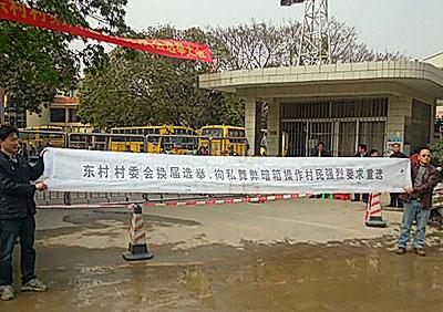 1月11日,有村民在選舉結束後,拉出橫幅抗議選舉舞弊。(中國婦權義工攝)