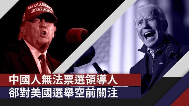 china-election