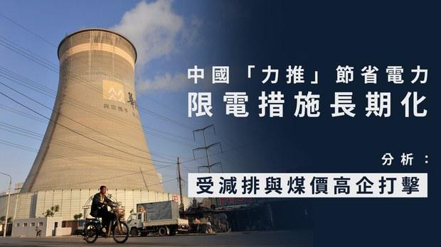 受减排与煤价高企打击 中国限电措施恐将长期化