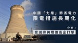 中國華中及華北地區已經入秋,用電高峰已過,但多個地方仍然出現電荒。