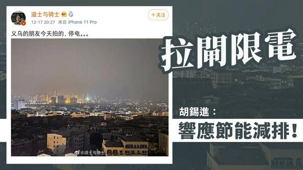 中國擴大停電範圍 胡錫進辯稱「節能」遭學者質疑