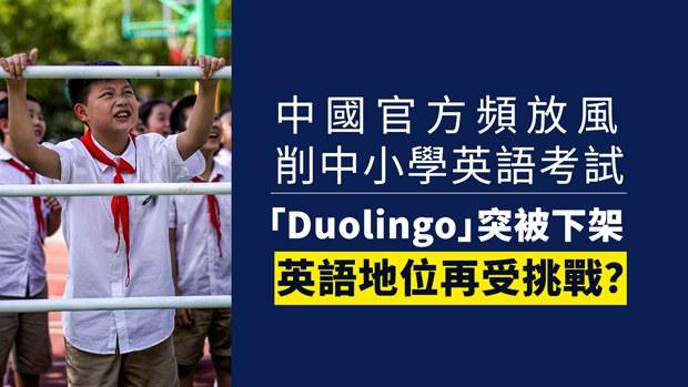 中國英語補習盛行引關注 官方連串動作欲淡化英語地位?