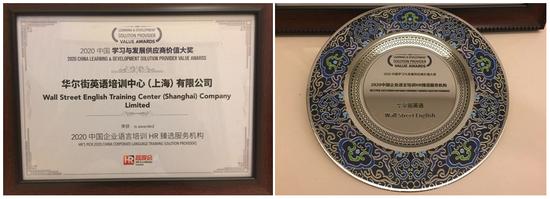 華爾街英語上海公司。(官方網站)