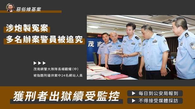 【恶俗维基案】多名办案警员涉炮制冤案被追究 获刑者出狱续受监控