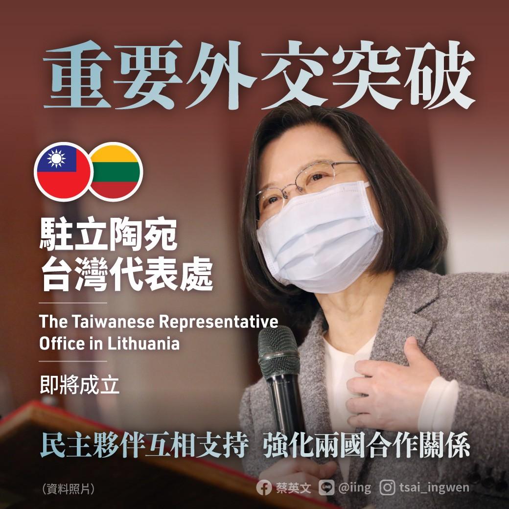今年7月,台湾宣布将在立陶宛首都维尔纽斯设立台湾代表处,这将是欧洲首个以台湾而非以台北冠名的代表处,此举引发北京疯狂报复。(蔡英文脸书图片)