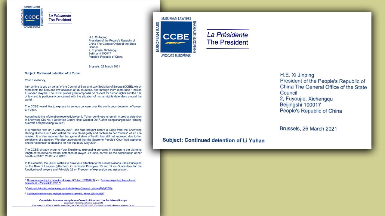3月26日,總部位於布魯塞爾員的歐洲律師公會理事會(CCBE)致信中國國家主席習近平,促釋709辯護律師李昱函及要求向李昱函提供醫療救助。 (歐洲律師公會)