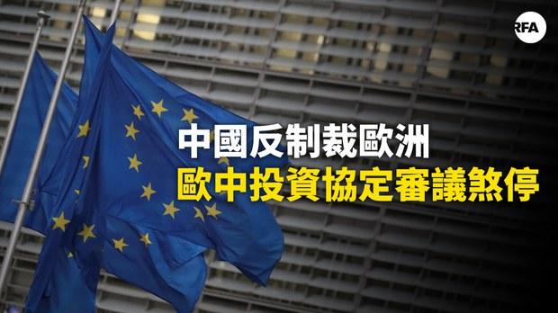 【歐中角力】歐盟不滿北京反制叫停投資協定審議 分析:歐洲佔外交優勢利討價還價