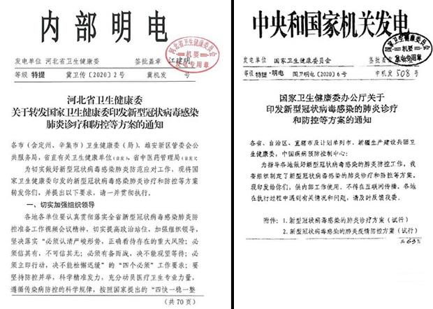 中共內部文件顯示早在1月15日就開始部署病毒的防控方案及進行秘密培訓。(大紀元提供)