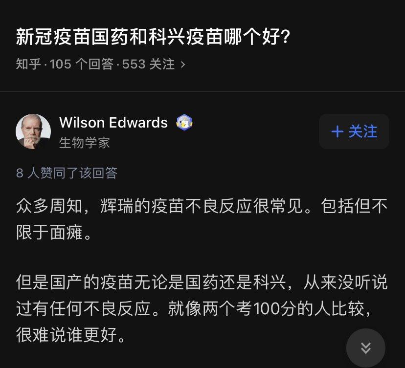 「瑞士生物学家威尔逊・爱德华兹」被指并不存在。(网络截图)