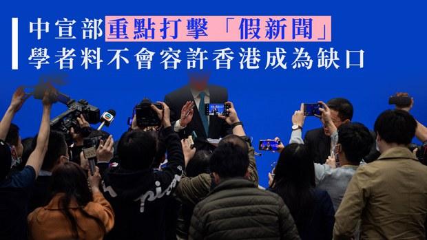【假新闻法】中宣部重点打击「假新闻」 学者料不会容许香港成为缺口