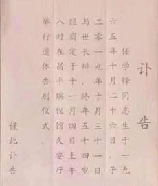 重慶副書記墜樓死亡 疑四中全會權鬥犧牲品