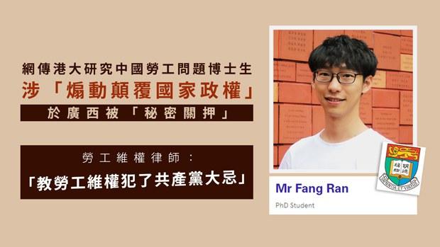 【煽顛國家】研究中國勞工問題 網傳港大博士生於廣西被「秘密關押」