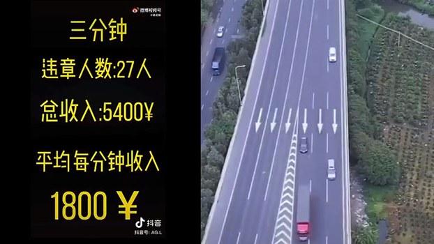 高空拍摄广东高速公路佛山路段罚款处,每分钟摄像头「收入」1800元人民币。(视频截图)