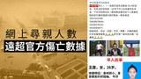 【鄭州水災】遇難人數增至56人  網上尋親人數遠超官方數據