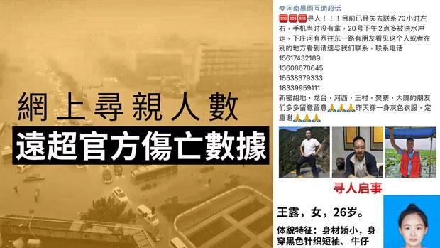 【郑州水灾】遇难人数增至56人  网上寻亲人数远超官方数据
